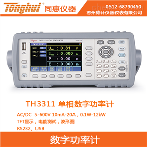 TH3311同惠单相数字功率计