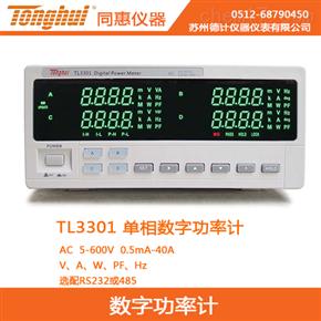 TL3301同惠单相数字功率计