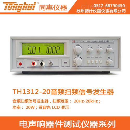 同惠音频扫频信号发生器