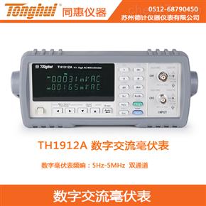 TH1912A同惠数字交流毫伏表