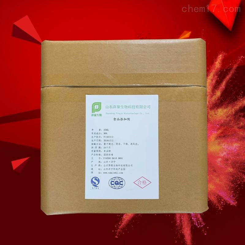 D-异抗环血酸钠生产厂家报价