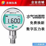 数字压力表厂家价钱 油压水压气压液压