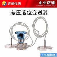差压液位变送器厂家价钱 液位传感器 DN50
