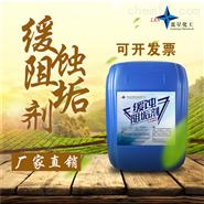 安徽缓蚀阻垢剂合作商家优质供货商出售批发