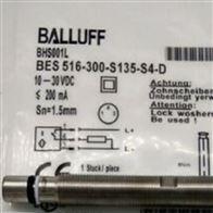 BES516-300-S135-S4-D德国BALLUFF巴鲁夫传感器