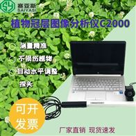 SYS-G20植物冠层图像分析仪