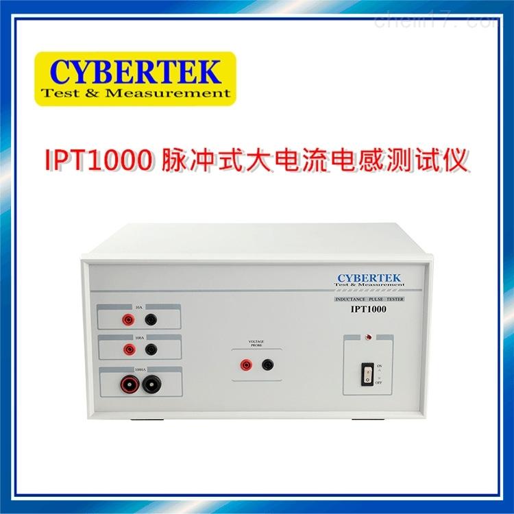 知用/CYBERTEK  IPT1000 大电流电感测试仪