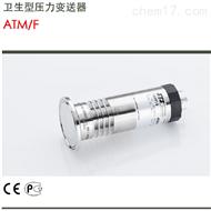 ATM/F卫生型压力变送器