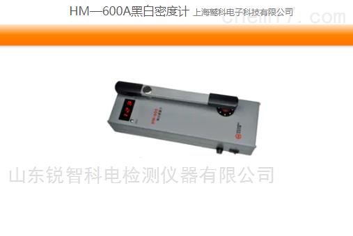 HM—600A科电黑白密度计
