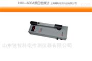 HM-600AHM—600A科电黑白密度计