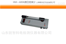 HM-600A科电黑白密度计