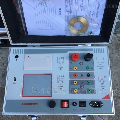 扬州泰宜轻型互感器伏安特性测试仪