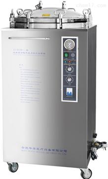 LX-50B50升压力蒸汽灭菌锅