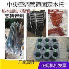 空调管道木托简单构造