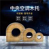 防腐空调木托广泛使用