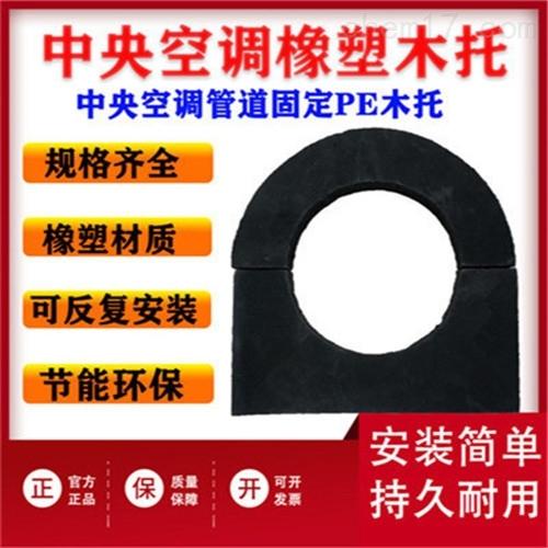 隔热防腐水管木托码DN20型号