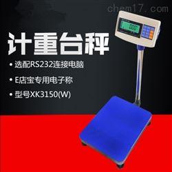 中国台湾英展电子计重台秤昆山