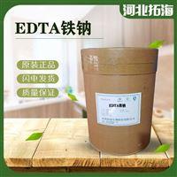 食品级EDTA铁钠生产厂家