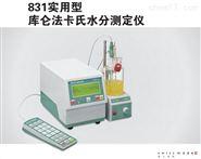 瑞士万通831 KF 库仑法卡氏水分测定仪