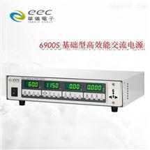 6950S台湾华仪/EEC 6950S  基础型高效能交流电源