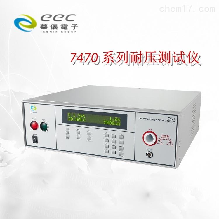 中国台湾华仪/EEC  7473 耐压测试仪