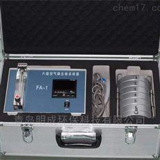 FA-1型六级筛孔撞击式微生物采样器