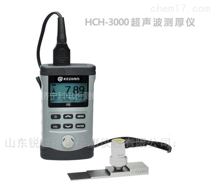 HCH-3000C+科电超声波测厚仪