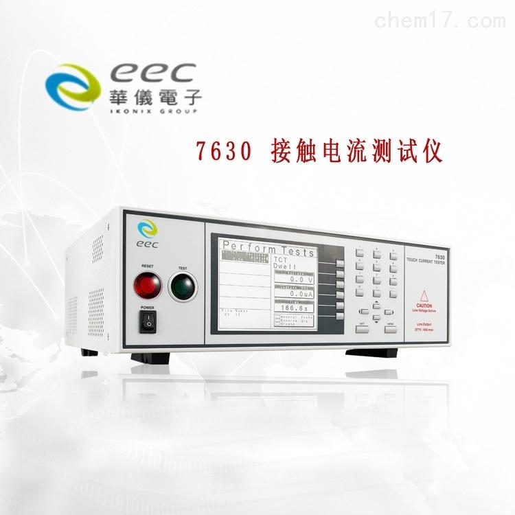中国台湾华仪 7630 接触电流测试仪