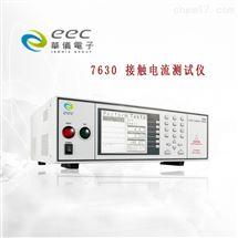 7630台湾华仪 7630 接触电流测试仪