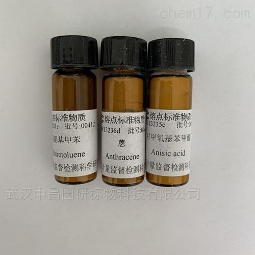 萘 熔点标准物质 计量院熔点仪熔点测量