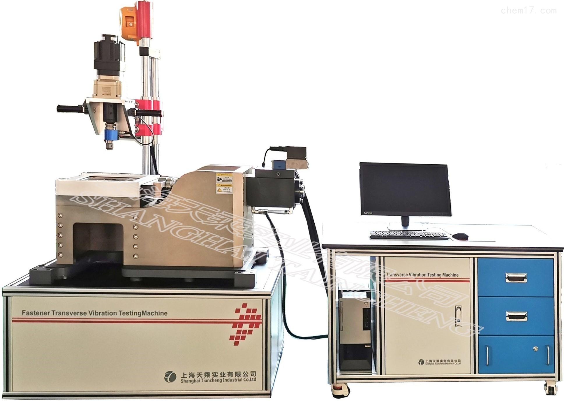 紧固件横向振动试验机