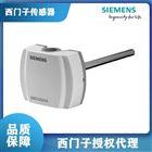 上海QAE2111.015西门子浸入式温度传感器