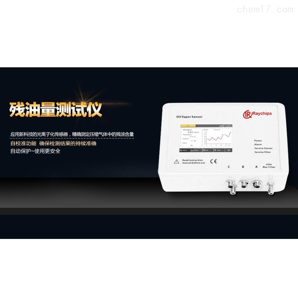 压缩空气残油含量监测仪