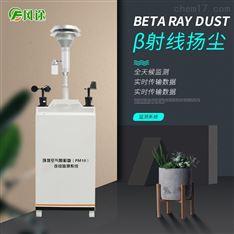 貝塔射線揚塵監測設備解決方案