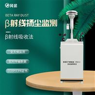 FT--YC01β射线扬尘检测仪