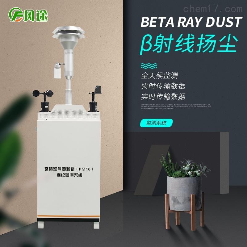 贝塔射线扬尘监测系统