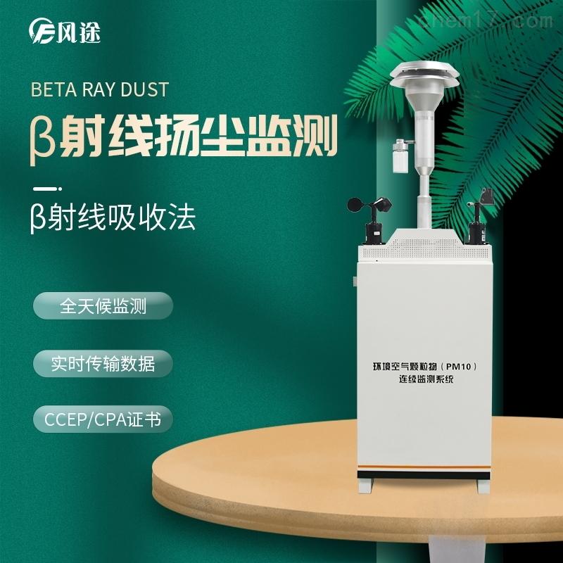 扬尘检测设备生产厂家