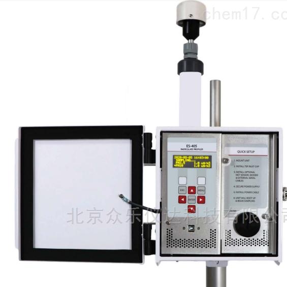 ES-405 同步颗粒物分析仪