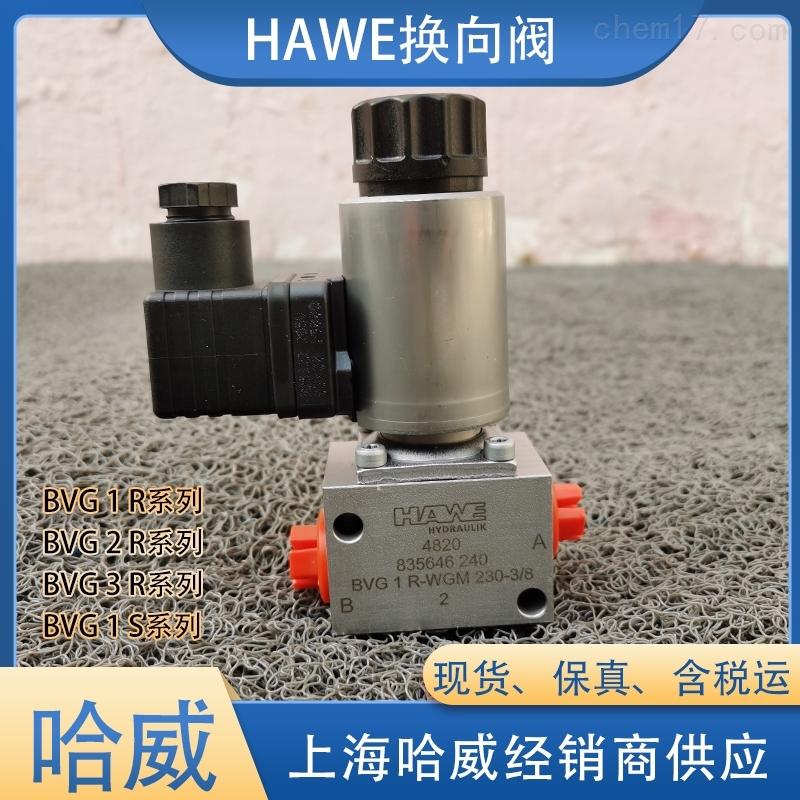 原装HAWE哈威BVG1R-L24液压换向阀