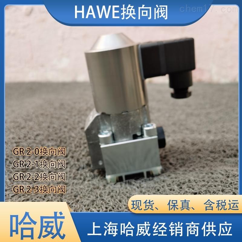 HAWE哈威经销GR2-0-KB-G5换向阀