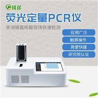 FT-PCR08非洲猪瘟环境检测仪器