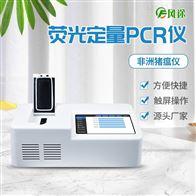 FT--PCR非洲猪瘟检测仪