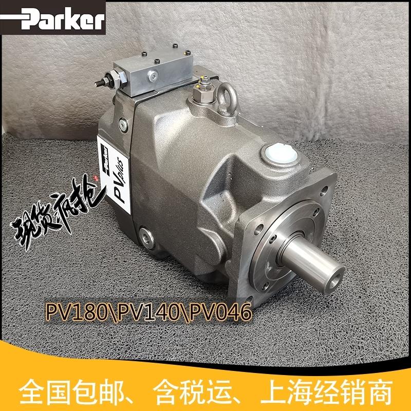 Parker派克柱塞泵PV270R1L1L2NUPZ