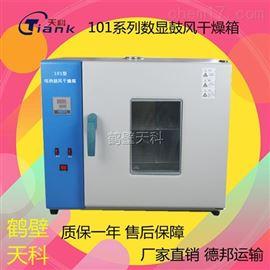 101系列數顯干燥箱,自動水分檢測儀