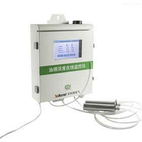 ACY100-Z4H1分体式油烟监测仪