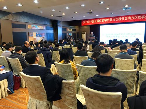 2019中国仪器仪表学会分析仪器分会南方区理事会(扩大)会议在苏召开