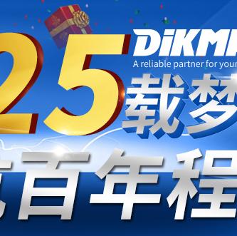 """""""筑廿五载梦 启航百年程""""迪马25周年专题活动"""