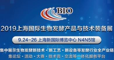 发酵新工艺、技术、设备尽在2019上海生物发酵展