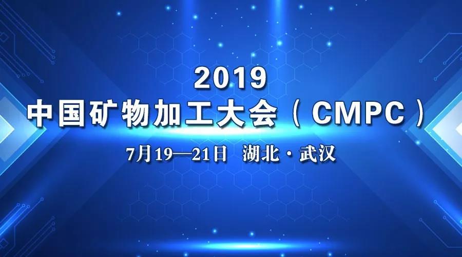 2019中国矿物加工大会�Q�CMPC�Q?�W�二轮通知
