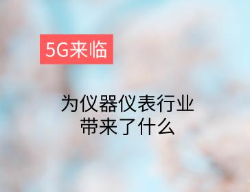 5G�朵唬�ヤ复 涓��╀���缁�浠��ㄤ华琛ㄨ�涓�甯��ヤ�浠�涔�锛�